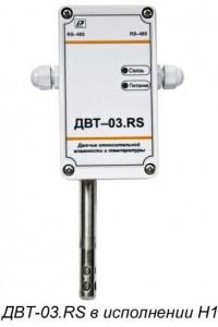 Датчики влажности и температуры ДВТ-03.RS