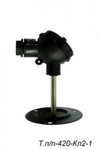 Датчики температуры Т.п/п-420-Кл2-1, Т.п/п-420-Кл2-2