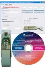 Программа-конфигуратор для работы с автономными регистраторами EClerk-USB