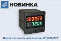 Измеритель-сигнализатор давления двухстрочной пятизнаковой индикацией и с функцией отображения данных двух каналов одновременно ИСД152