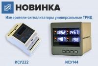 Измерители-сигнализаторы ИСУ
